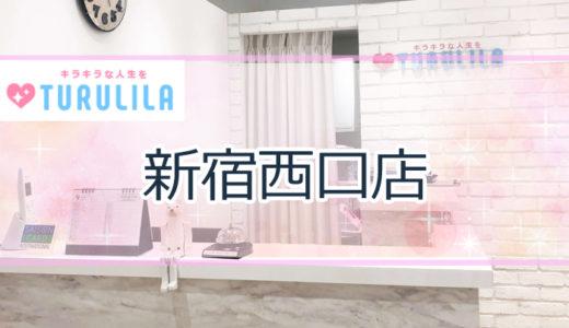 ツルリラ新宿西口店のアクセスは?全身脱毛の料金比較と利用者の口コミを調査!