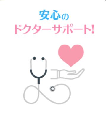 安心のドクターサポート